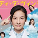 【メディカルチーム レディダヴィンチ】動画 10話の動画を無料視聴