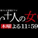 【黒い十人の女】動画 6話無料視聴