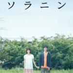 【ソラニン】映画動画 無料視聴