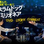 【スラムドッグ$ミリオネア】映画 動画無料視聴