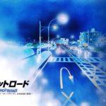映画【ホットロード】動画 無料視聴