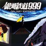 銀河鉄道999 動画 劇場版を無料視聴する方法【公式】