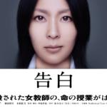 映画【告白】無料視聴