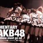 【DOCUMENTARY of AKB48 Show must go on】動画 無料視聴