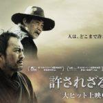許されざる者 映画 日本版(2013) 動画無料視聴できます!