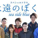 【永遠のぼくら sea side blue】動画 無料視聴