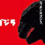 シンゴジラの動画本編をU-NEXTで無料視聴する方法