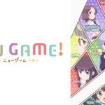 【NEW GAME!】OVA動画 無料視聴